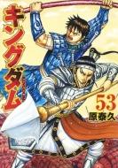 キングダム 53 ヤングジャンプコミックス