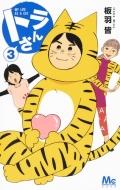 トラさん 3 マーガレットコミックス