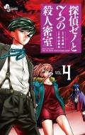 探偵ゼノと7つの殺人密室 4 少年サンデーコミックス