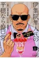 伊集院隼人氏の平穏ならぬ日常 1 バンブーコミックス / タタン