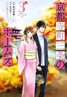 京都寺町三条のホームズ 3 アクションコミックス / 月刊アクション