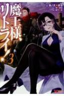 魔王様、リトライ! 3 モンスターコミックス