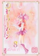 美少女戦士セーラームーン 8 武内直子文庫コレクション 講談社漫画文庫