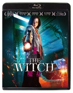 The Witch/魔女 Blu-ray