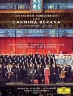 故宮ライヴ2018〜オルフ:カルミナ・ブラーナ、ラフマニノフ:ピアノ協奏曲第2番、他 ロン・ユー&上海交響楽団、ダニール・トリフォノフ、他