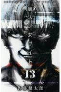 魔法少女サイト 13 少年チャンピオン・コミックス