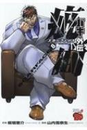バキ外伝 疵面-スカーフェイス-8 チャンピオンredコミックス
