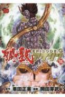 聖闘士星矢episode.g アサシン 15 チャンピオンredコミックス