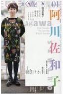 ユリイカ 2019年 1月号 特集 阿川佐和子