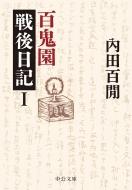 百鬼園戦後日記 1 中公文庫