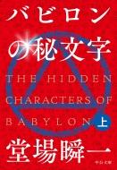 バビロンの秘文字 上 中公文庫