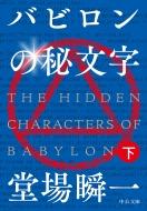 バビロンの秘文字 下 中公文庫
