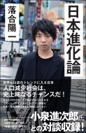 日本進化論 人口減少は史上稀なるチャンスだ! SB新書