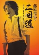 藤原竜也の二回道(セカンドウ)DVD-BOX