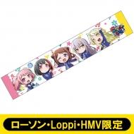 マフラータオル / ガルパ☆ピコ【ローソン・Loppi・HMV限定】