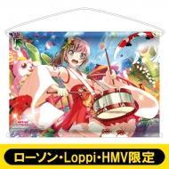 B2タペストリー(大和麻弥)/ ガルパ☆ピコ【ローソン・Loppi・HMV限定】