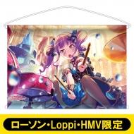 B2タペストリー(宇田川あこ)/ ガルパ☆ピコ【ローソン・Loppi・HMV限定】