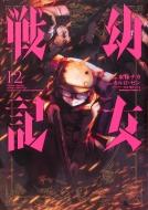 幼女戦記 12 カドカワコミックスAエース