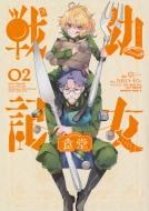 幼女戦記食堂 2 カドカワコミックスAエース
