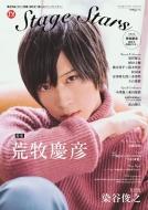 TVガイド Stage Stars vol.4 東京ニュースMOOK