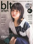 blt graph.(ビー・エル・ティ-グラフ)vol.38 [東京ニュースMOOK]