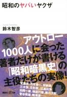 昭和のヤバいヤクザ 講談社プラスアルファ文庫