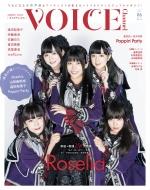 VOICE Channel Vol.6 コスミックムック