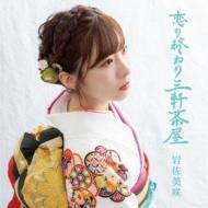 恋の終わり三軒茶屋 【通常盤A】