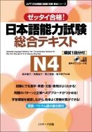 日本語能力試験 総合テキストN4