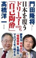 日本を覆うドリーマーたちの「自己陶酔」 WAC BUNKO