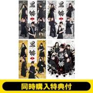 《同時購入特典付き》 「黒鯱」1、2、3 (DVD)& 舞台「黒鯱」(Blu-ray)