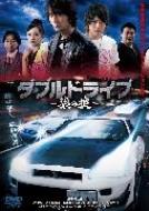 ダブルドライブ〜狼の掟〜