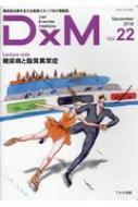 DXM 糖尿病治療を支える医療スタッフ向け情報誌 Vol.22