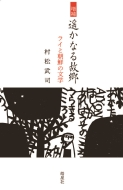 遥かなる故郷 ライと朝鮮の文学
