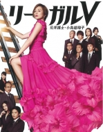 リーガルV 〜元弁護士・小鳥遊翔子〜DVD BOX