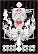 花筐/HANAGATAMI Blu-ray