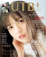 UTB+(アップ トゥ ボーイ プラス)vol.46 (アップトゥボーイ 2019年 2月号 増刊)