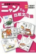 日本猫ワタナベのニャンでも比較文化論