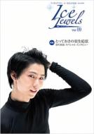 アイスジュエルズ Vol.9 KAZIムックシリーズ