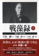 戦藻録 上 新漢字・新かな版