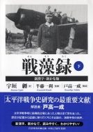 戦藻録 下 新漢字・新かな版