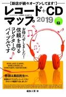 レコード+CDマップ 2019