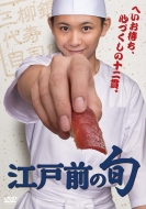江戸前の旬 DVD-BOX(4枚組)