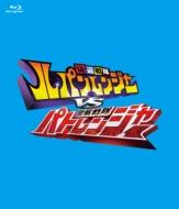 Kaitousentai Lupinranger Vs Keisatsusentai Patranger Blu-Ray Collection 4