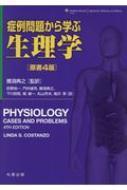 症例問題から学ぶ生理学