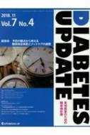 DIABETES UPDATE 実地医家のための糖尿病診療 Vol.7 No.4