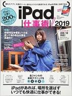 iPad仕事術! 2019