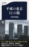 平成の東京12の貌 文春新書