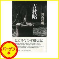 【バーゲン本】 吉村昭