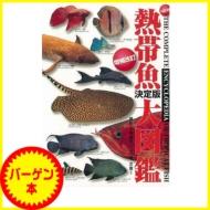 【バーゲン本】 熱帯魚決定版大図鑑 増補改訂